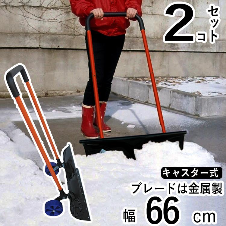 雪かき 雪落とし 道具 シャベル ショベル スコップ 用品 除雪用品 雪押しくん キャスター付き スノーダンプ ダンプ 組み立て簡単 【お得な2個セット】雪押し君 【平日午前11時までの決済完了で翌平日出荷】