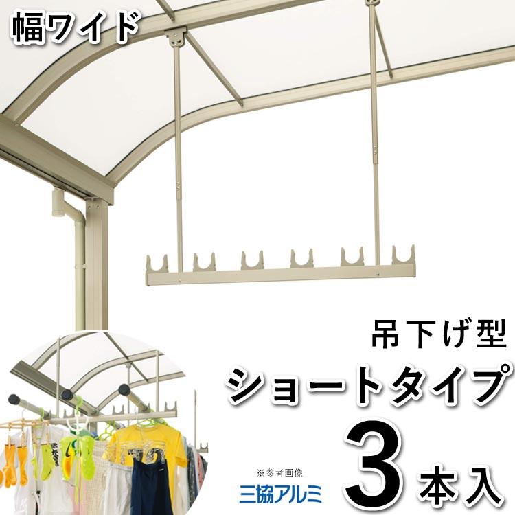激安竿掛け テラス用物干し竿かけ (さおかけ) 吊下げ型 物干し竿掛 SATW-01-3S ショートタイプ 3本入 ワイドサイズ 三協立山アルミ