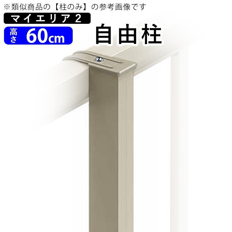 地域限定送料無料 マイエリア2用オプション マイエリア2用 シンプルフェンス用 三協アルミ 自由柱 T60 高さ60cm用自在柱 新作 JFP3-06 ポール フリー支柱 品質検査済