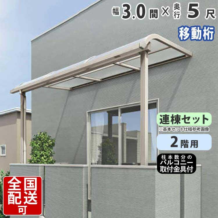 テラス屋根 diy ベランダ屋根 テラス アルミテラス屋根 3.0間×5尺 2階用 2F シンプルテラス屋根 R型 アール型 移動桁タイプ 連棟 柱3本仕様 3間×5尺 外構 新築/新居 交換/買い替え/リフォーム シンプルテラス屋根 送料無料