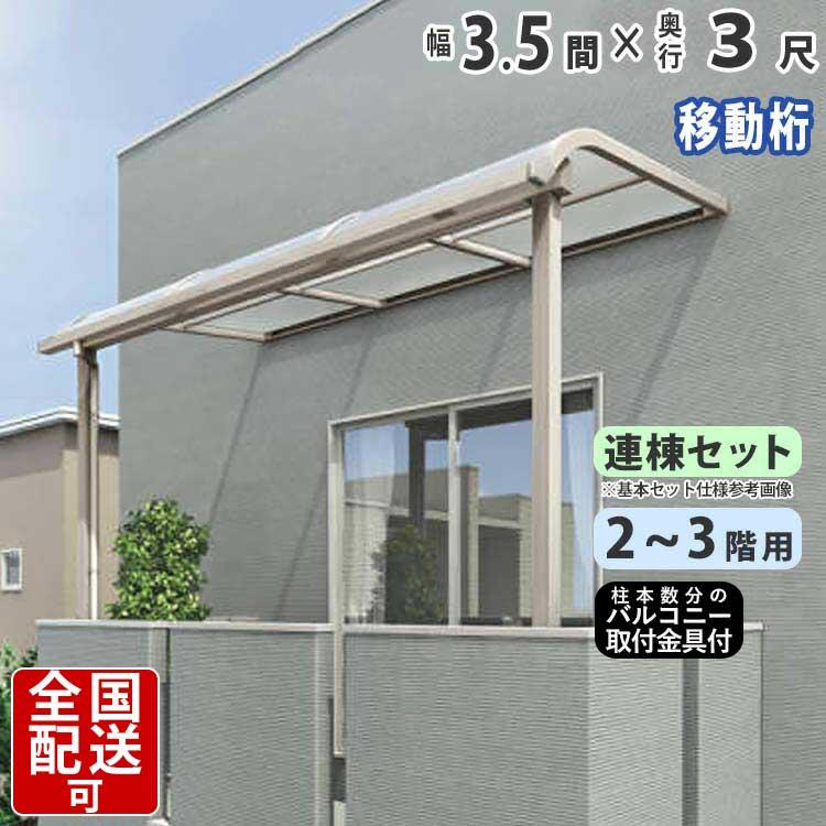 テラス屋根 diy ベランダ テラス アルミテラス屋根 3.5間×3尺 2階用 3階用 2F 3F シンプルテラス R型 アール型 移動桁タイプ 連棟 柱3本仕様 3.5間×3尺 外構 新築/新居 交換/買い替え/リフォーム シンプルテラス屋根 送料無料
