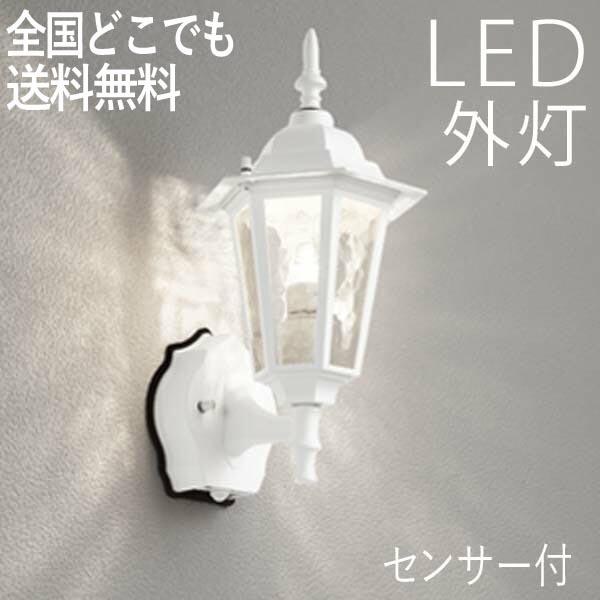 LED 玄関 壁付けライト おしゃれ 人感センサー付 LED 外灯交換可能 エクステリア クラシックポーチライト 白色