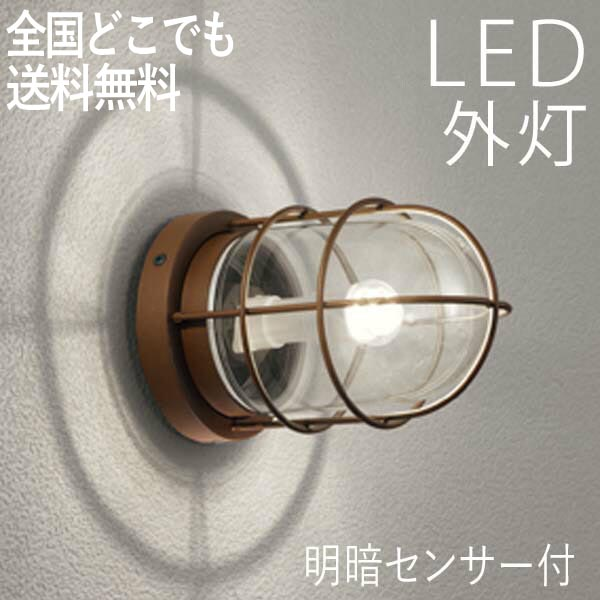 ポーチライト ランプ 門灯 壁掛け照明 明暗センサー付き 外灯 照明 ポーチライトLED 外灯 節電対応 ウォールライト・ガーデンライト マリンライト 鉄錆色