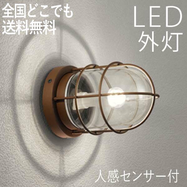 ポーチライト ランプ 門灯 壁掛け照明 人感センサー付き 外灯 照明 ポーチライトLED 外灯 節電対応 ウォールライト・ガーデンライト マリンライト 鉄錆色