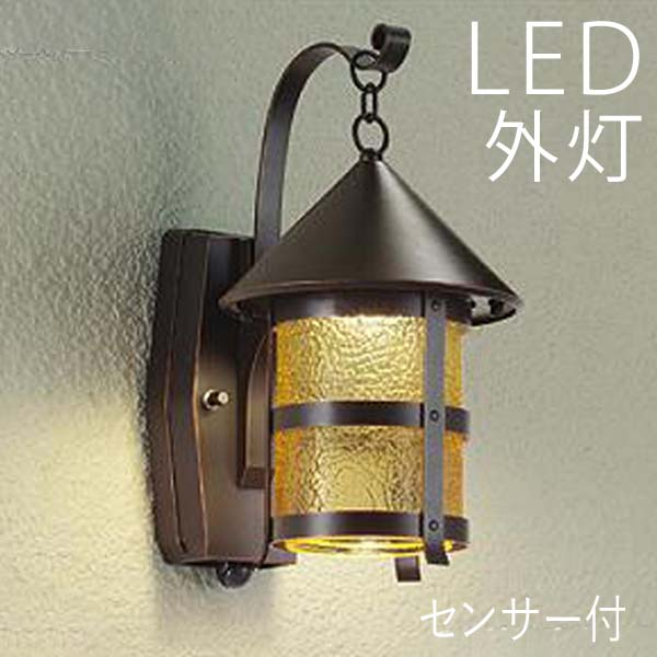 玄関照明 外灯 LED 照明 LED 激安ウォールライト・ガーデンライト ポーチライト 人感センサー付き 門灯 壁掛け照明 節電対応