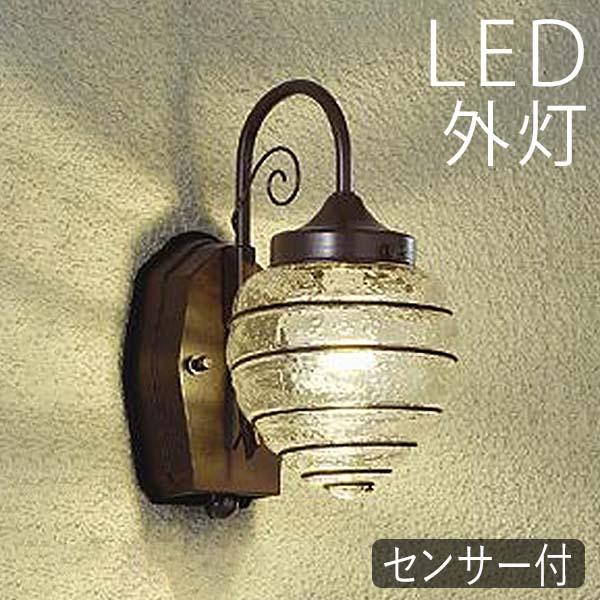 玄関照明 外灯 LED 照明 屋外 エクステリア ブラケット 外灯 おしゃれ 人感センサー付き