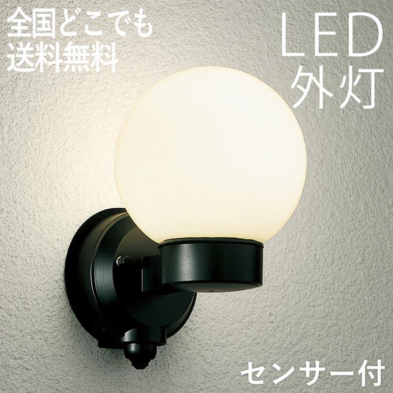 玄関照明 外灯 LED 照明 屋外 エクステリア ブラケット 外灯 おしゃれ センサー付