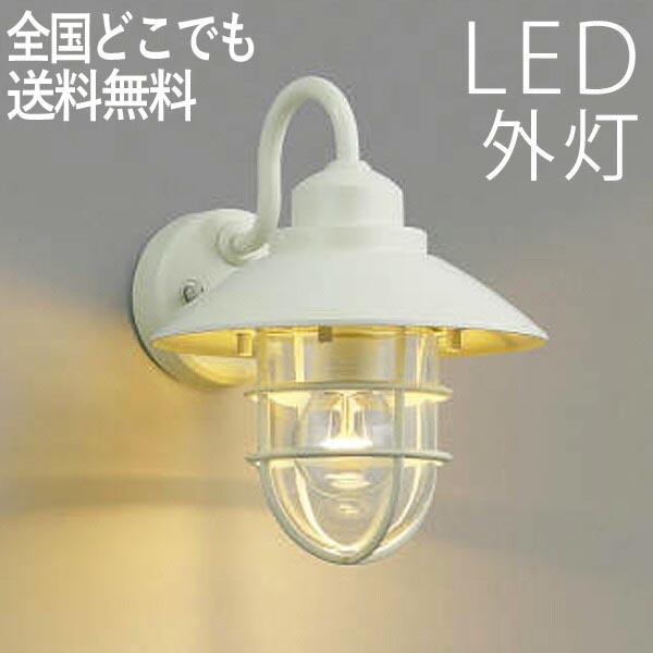玄関照明 外灯 LED 照明 センサーなし ウォールライト ポーチライト LEDライト 照明 屋外 エクステリアライト エクステリア ブラケット 外灯 おしゃれ レトロ アンティーク オフホワイト