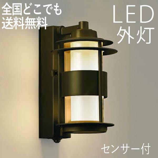 玄関照明 外灯 LED 照明 屋外 LED一体型 エクステリア ブラケット 外灯 おしゃれ 人感センサー付 ブラウン