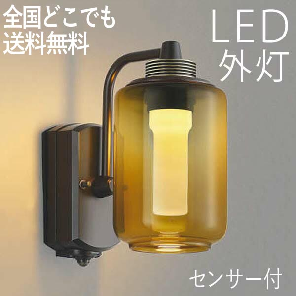 玄関照明 外灯 LED 照明 屋外 LED一体型 エクステリア ブラケット 外灯 おしゃれ 人感センサー付 スモークアンバー