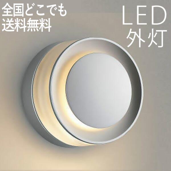 玄関照明 外灯 LED 照明 屋外 LED一体型 エクステリア ブラケット 外灯 おしゃれ センサーなし シルバーメタリック