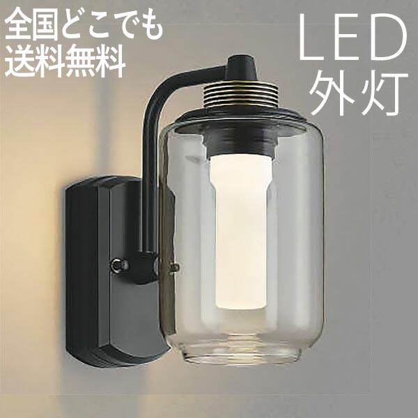 玄関照明 外灯 LED 照明 屋外 LED一体型 エクステリア ブラケット 外灯 おしゃれ センサーなし クリア