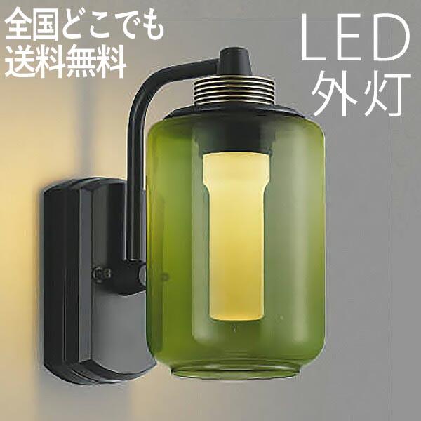玄関照明 外灯 LED 照明 屋外 LED一体型 エクステリア ブラケット 外灯 おしゃれ センサーなし モスグリーン