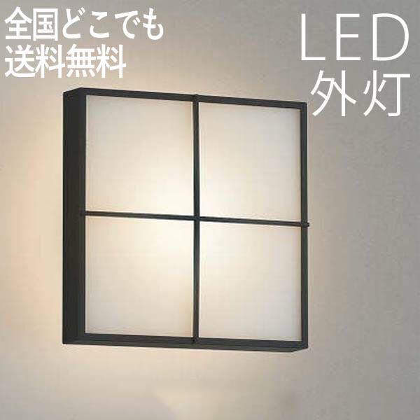 ポーチライトLED 外灯 ランプ 門灯 壁掛け照明 センサーなし 節電対応 外灯 照明 ポーチライト LED一体型