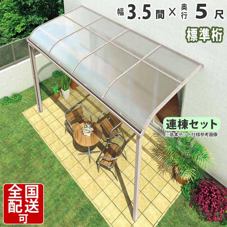 テラス屋根 diy ベランダ屋根 テラス アルミテラス屋根 3.5間×5尺 1階用 シンプルテラス屋根 R型 アール型 標準桁タイプ 連棟 柱3本仕様 3.5間×5尺 外構 新築/新居 交換/買い替え/リフォーム シンプルテラス屋根 送料無料