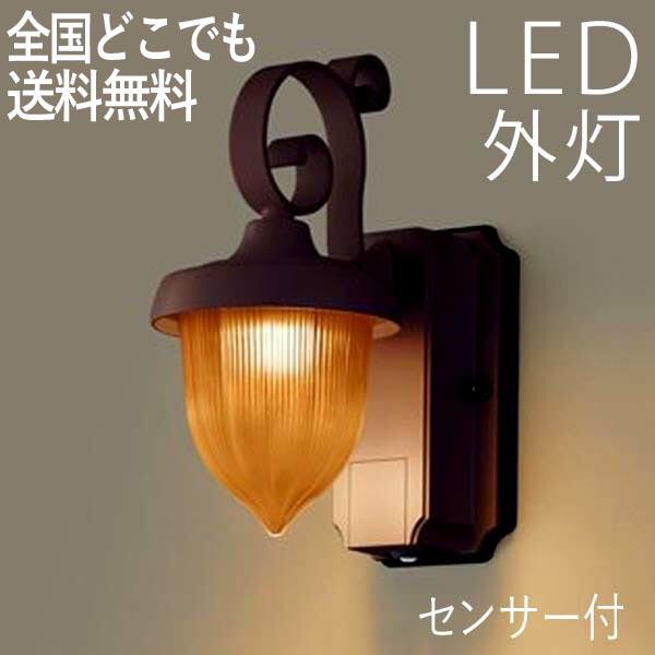 玄関照明 外灯 照明 ポーチライト ライト 照明 屋外 エクステリアライト エクステリア ブラケット 外灯 おしゃれ シンプル ガーデンライト 屋外用 センサー付 LED
