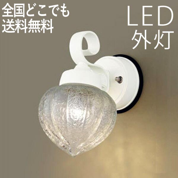 玄関照明 外灯 照明 ライト 照明 屋外 エクステリアライト エクステリア ブラケット 外灯 おしゃれ シンプル ガーデンライト 屋外用 門袖灯 おしゃれなデザインの門袖灯 LED センサーなし
