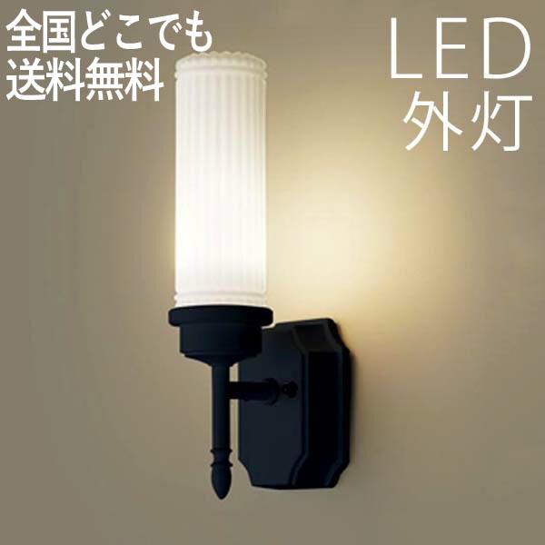 玄関照明 外灯 照明 ポーチライト LED センサーなし ライト 照明 屋外 エクステリアライト エクステリア ブラケット 外灯 おしゃれ シンプル ガーデンライト 屋外用 スリムな円柱フォルムのポーチライト