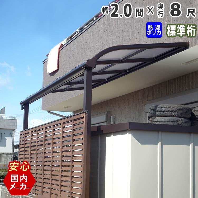 テラス屋根 ベランダ アルミテラス屋根 2.0間3670mm×出幅8尺2465mm エクステリア関東オリジナル アール型 標準桁 熱線遮断ポリカーボネート屋根 2間×8尺 【国内有名メーカー品】ウッドデッキに設置も人気