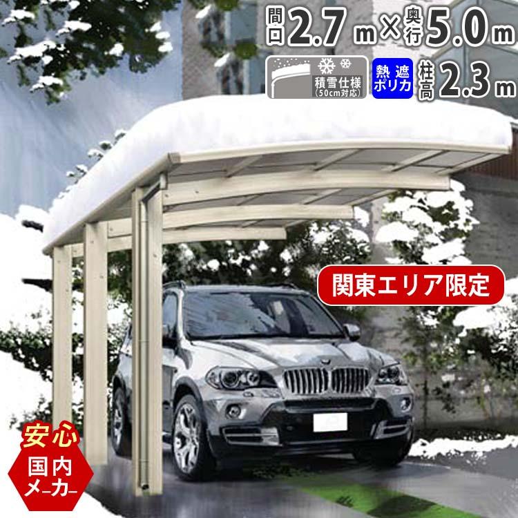 カーポート 1台用 積雪対応 アルミカーポート 27-50 ロング柱 屋根材熱線遮断ポリカーボネート板 オリジナルカーポート 【関東地域限定送料無料】