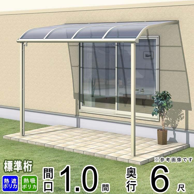 壁付けのテラス シンプルなデザイン 選べる屋根形状と柱形状 優れた排水性 雨樋にはドレインエルボ採用 施工性と安全性を重視 テラス ベランダ 屋根 雨よけ アルミ 三協アルミ レボリューA TR1NA型 1階用 紫外線 新居 熱線遮断ポリカ 1.0間×6尺標準納まり アール型 大人気 新着セール 1間×6尺 新築 勝手口 地域限定送料無料 防汚ポリカ リフォーム 外構 買い替え 交換 自転車置場