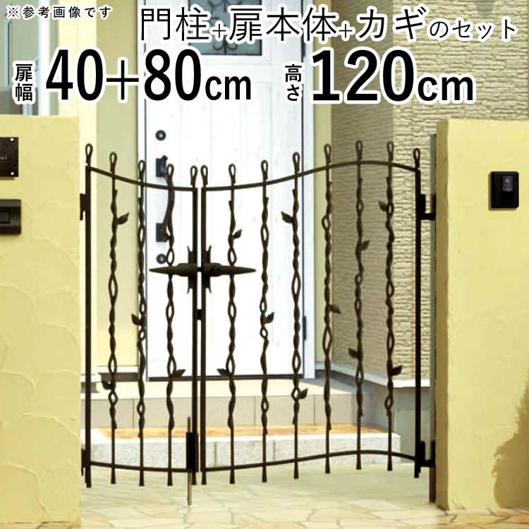 門扉 プロヴァンス 6型 0412+0812 親子開き 【地域限定送料無料】アルミ鋳物門扉 デザイン 扉2枚 三協アルミ