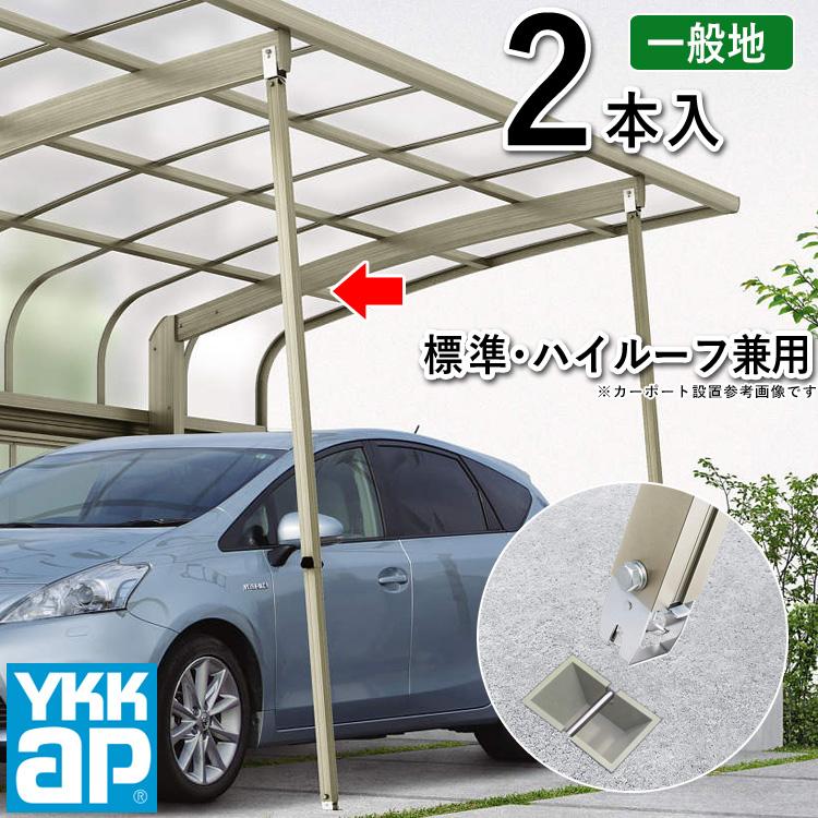カーポート サポート柱 着脱式 2本入 標準・ハイルーフ兼用 YKK カーポート用サポート柱 補助支柱 一般地カーポート専用 送料別