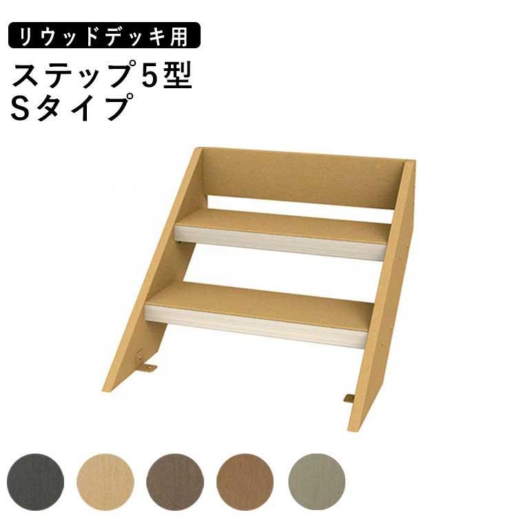 リウッドデッキ用 オプション 階段 【リウッドステップ5型】【Sタイプ(2段)】【送料無料】