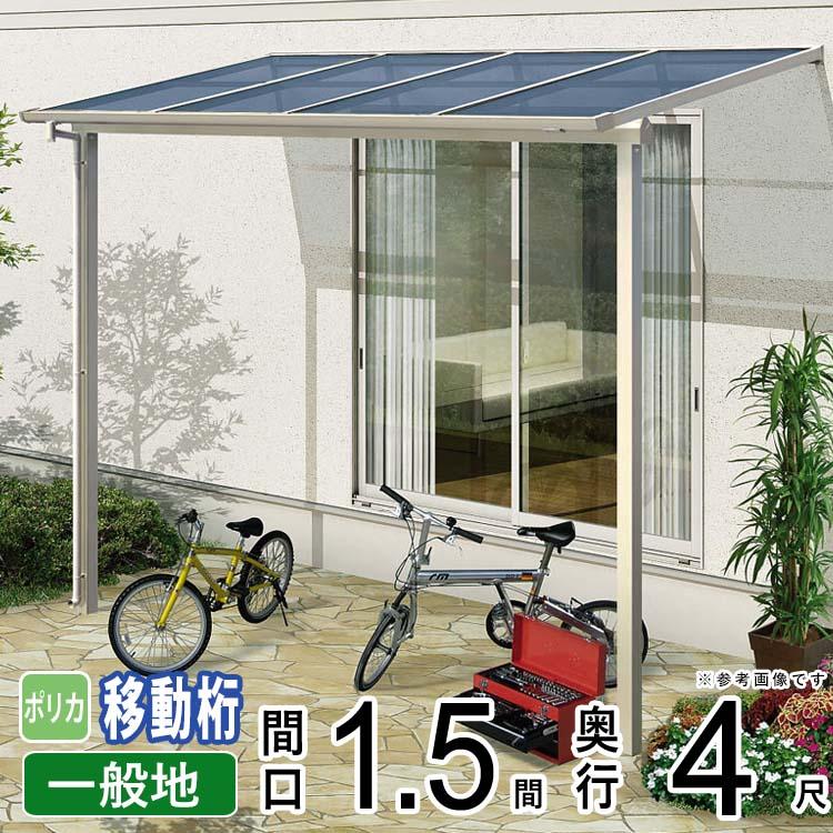 地域限定送料無料 アルミテラス屋根 紫外線 雨よけとして自転車 バイク 物干し 駐輪場の屋根としても最適なテラス屋根雨の日でも洗濯が干せる場所 好評 収納スペース 好評受付中 必要性に合わせて テラス屋根 ベランダ 雨よけ 目隠し 庭 軒下 ひさし 日よけ 新築 リフォーム YKK 柱奥行移動桁 1.5間×4尺 外構 フラット型 600N 1.5間2760mm×4尺1170mm 交換 diy 新居 ソラリア 通常ポリカ 施主支給品 柱標準高
