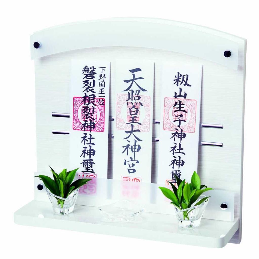 リビング神棚Neo310Wシリーズパールホワイト壁掛け神棚 国産 日本産 モダン インテリア