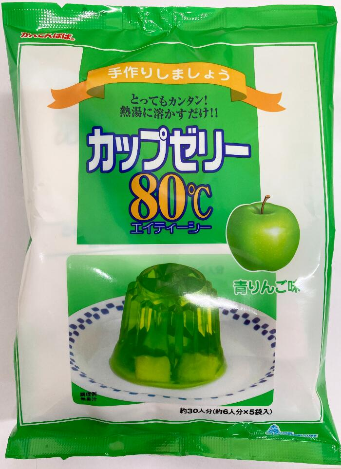 売り出し 手づくりしましょう セール特別価格 とってもカンタン 熱湯に溶かすだけ カップゼリー80℃青りんご味 約6人分X5袋入 かんてんぱぱ