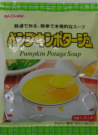 熱湯で作る 往復送料無料 簡単で本格的なスープ 原料の野菜にこだわりました 優しい甘さを大切にした 濃厚な味です かんてんぱぱ クルトン 大幅にプライスダウン カルシウム入り パンプキンポタージュ 寒天 8袋入り 8人分