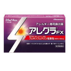 アレグラFX 28錠 14日分 3個第2類医薬品(4987188166048-3)