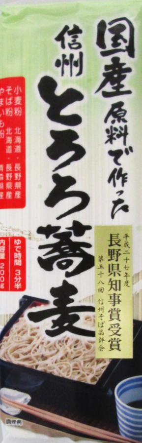 桝田屋 新作アイテム毎日更新 国産原料で作った 信州とろろ蕎麦 最新アイテム 4902723012857-15 200g 15個セット