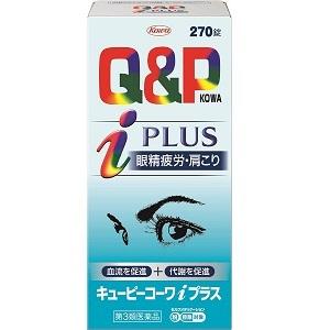 キューピーコーワiプラス 270錠 第3類医薬品 2個セット(4987067258901-2)