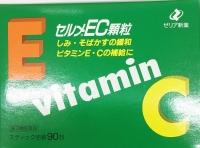 セルメEC顆粒 90包 3個 4987103034704-3 100%品質保証! ゼリア新薬 第3類医薬品 通販 激安
