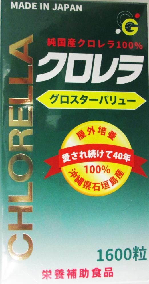 栄養補助食品 クロレラグロスターバリュー 1600粒3個セット 本日の目玉 新発売 4964297370313-3