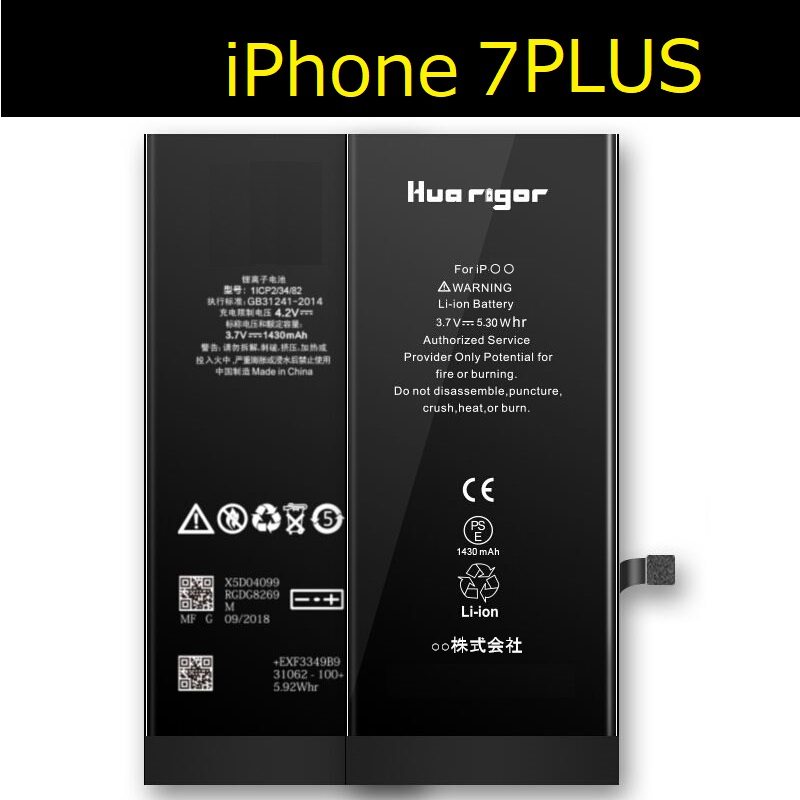 iPhone7PLUS 互換バッテリー PSE認証あり PL保険加入済み 人気海外一番 専用両面テープ アイフォン 出群 修理工具セット付き クリックポスト送料無料 修理パーツDIY修理
