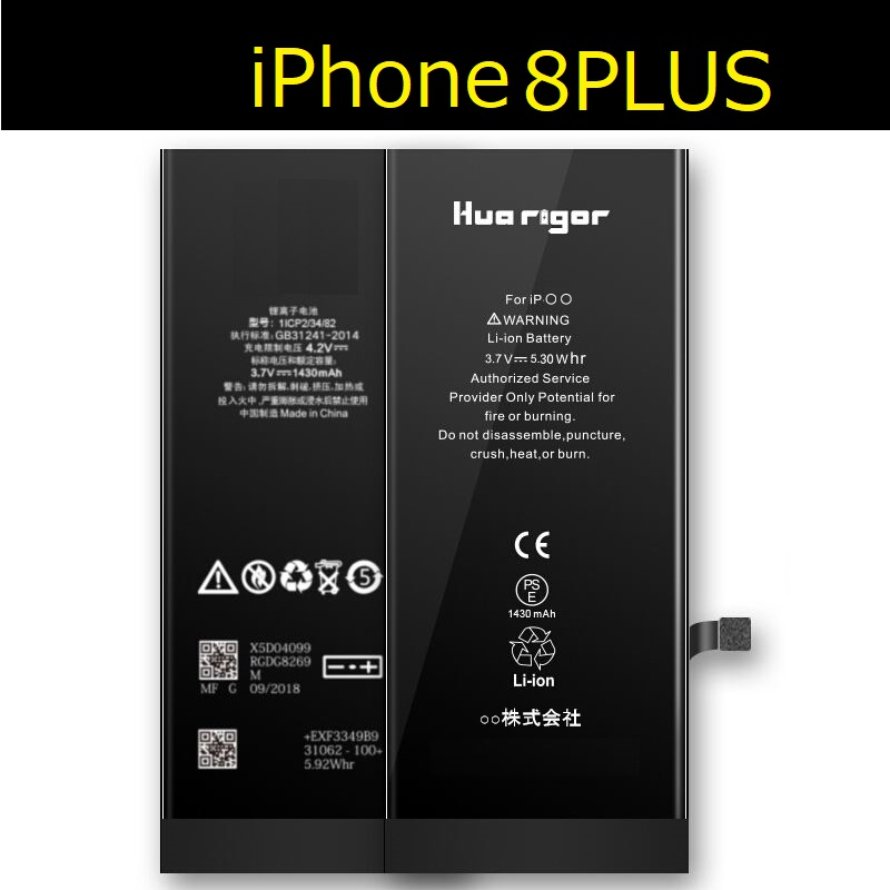 iPhone8PLUS 互換バッテリー PSE認証あり PL保険加入済み 専用両面テープ アイフォン クリックポスト送料無料 代引き不可 修理パーツDIY修理 送料無料お手入れ要らず 修理工具セット付き