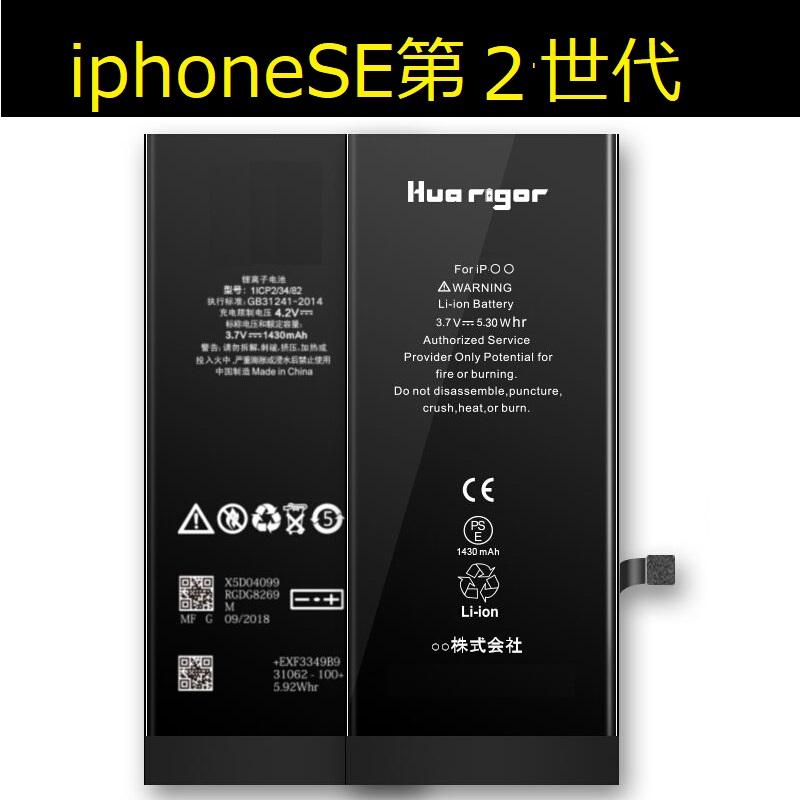 iPhoneSE第2世代 低価格 互換バッテリー PSE認証あり PL保険加入済み 専用両面テープ 修理パーツDIY修理 マーケティング アイフォン 修理工具セット付き クリックポスト送料無料