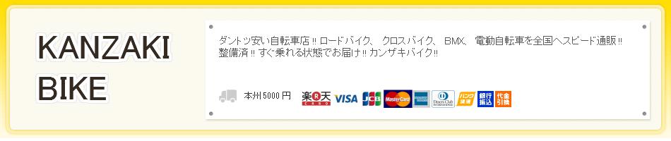 カンザキバイク 楽天市場店:ダントツ安い自転車店!! 全国へスピード通販!! すぐ乗れる状態でお届け!!