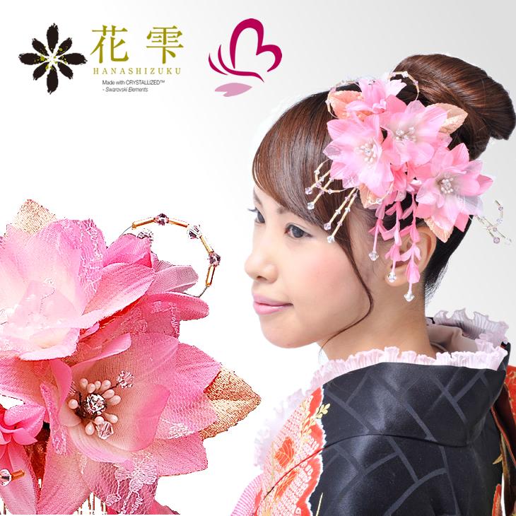 【成人式 振袖 髪飾り】 ピンク 大きい スワロフスキー 花雫/花セット 【ウェディング ドレス ヘッドドレス】【卒業式の袴 和装の結婚式 七五三や浴衣、着物に】
