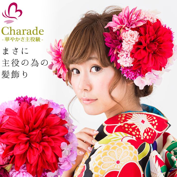 【振袖 髪飾り 成人式】 シャレード 花かんざしセット 赤 レッド 【卒業式の袴 和装の結婚式 七五三や浴衣、着物に】