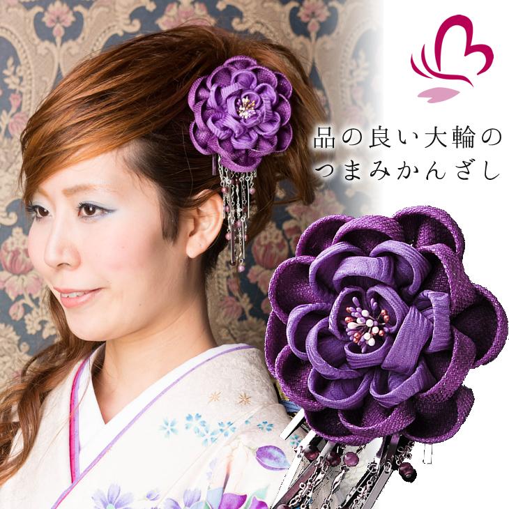 【つまみ細工 髪飾り 成人式 振袖】 紫 つまみかんざし 花 【卒業式の袴 和装の結婚式 七五三や浴衣、着物に】