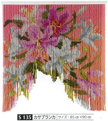 カサブランカ スキルスクリーンS135 元廣スキルホビーコレクションリハビリに最適