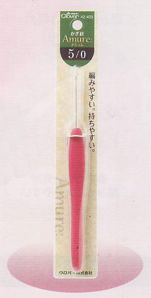 かぎ針 アミュレ 2/0号~10/0号 クロバー 【KY】編み物 編み針