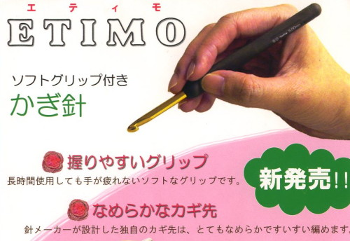 Weekend or a wool warehouse I Nozawa's picks! ETIMO etimo crochet 2 / 0 〜 10 / 0 of Tulip