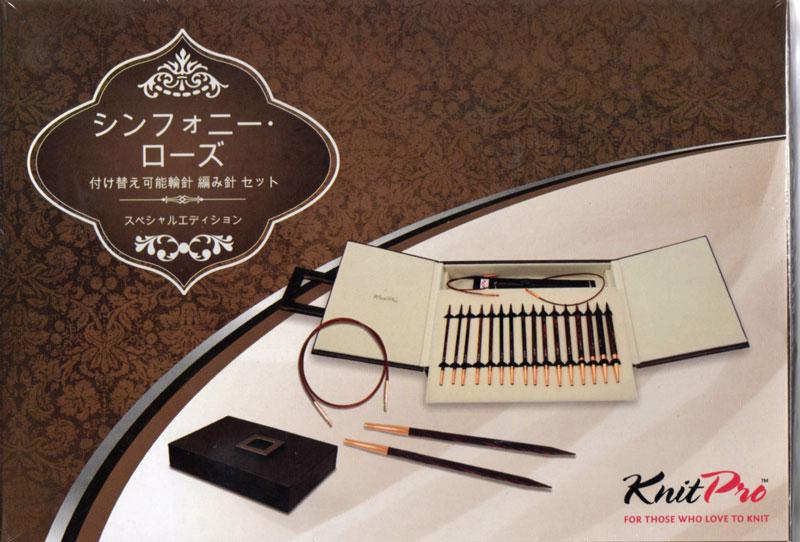 ニットプロ 付け替え式 輪針 スペシャルローズ デラックスセット スペシャルエディション(70617) 【KN】