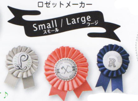 Thinking with ☆ rosette maker (small) Ribbon rosette you can make simply  and cleanly clover 57-905