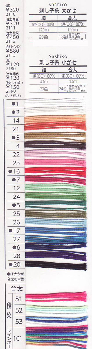 Dharma sashiko threads with large and small skein color 40 m 2190 quilting thread